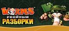 Купить Worms Ultimate Mayhem