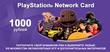 Купить Playstation Store пополнение бумажника: Карта оплаты 1000 руб.