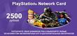 Купить Playstation Store пополнение бумажника: Карта оплаты 2500 руб.