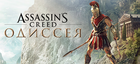 Купить Assassin's Creed Odyssey