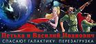 Купить Петька и Василий Иванович спасают галактику: Перезагрузка