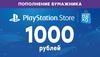 Купить Playstation Store пополнение бумажника: 1000 руб.