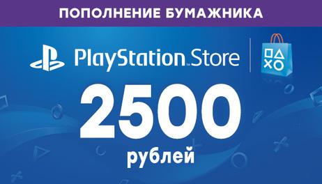 Купить Playstation Store пополнение бумажника: 2500 руб.