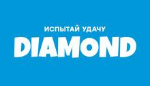 DIAMOND - Игры от 899 рублей