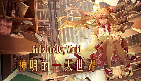 Купить God's One Day World