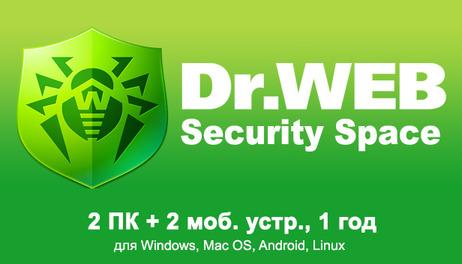 Купить Dr.Web Security Space (2 ПК + 2 моб. устр., 1 год)