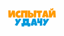 GOLD - TOP набор игр от 299 рублей