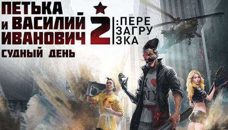 Купить Петька и Василий Иванович 2: Судный День. Перезагрузка