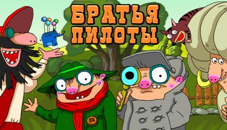 Купить Pilot Brothers