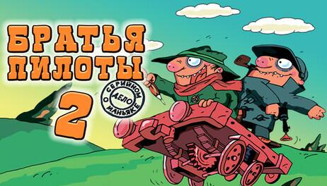 Купить Pilot Brothers 2