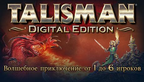 Купить Talisman Digital Edition + Expansion