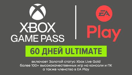 Купить Xbox Game Pass Ultimate 14 дней (Новые/Продление). PC/Xbox 360/Xbox One