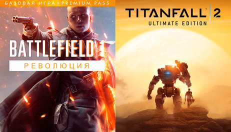 Купить Battlefield 1 Revolution And Titanfall 2 Ultimate Edition Bundle
