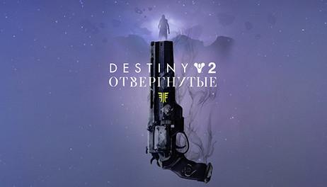 Купить Destiny 2: Forsaken