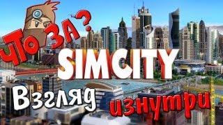Купить SimCity: набор Английский город