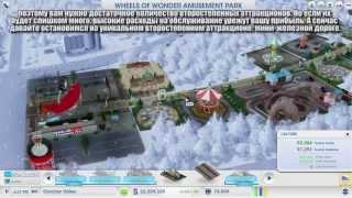 Купить SimCity: набор для парка аттракционов