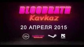 Купить Bloodbath Kavkaz