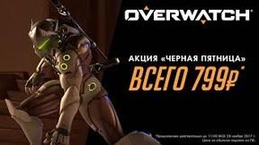 Купить Overwatch: Game of the Year Edition