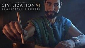 Купить Sid Meier's Civilization VI