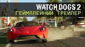 Купить Watch_Dogs 2