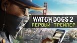 Купить Watch_Dogs 2 Deluxe Edition