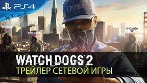 Купить Watch_Dogs 2 Gold Edition