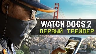 Купить Watch_Dogs 2 Gold Edition