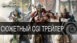 Купить For Honor - Gold Edition