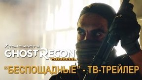 Купить Tom Clancy's Ghost Recon Wildlands - Deluxe Edition