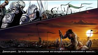 Купить Swordbreaker The Game