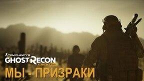 Купить Tom Clancy's Ghost Recon Wildlands