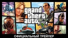 Купить Grand Theft Auto V + Premium + Online