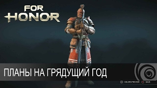 Купить For Honor Season Pass