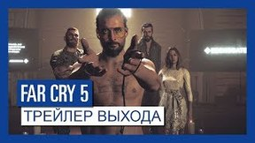 Купить Far Cry 5 - Deluxe Edition