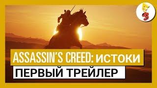 Купить Assassin´s Creed Origins