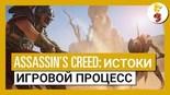 Купить Assassin´s Creed Origins - Deluxe Edition