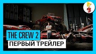 Купить The Crew 2 - Deluxe Edition