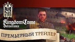 Купить Kingdom Come: Deliverance