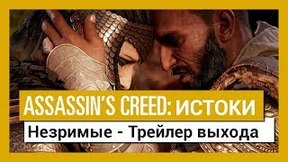 Купить Assassin's Creed Origins - The Hidden Ones