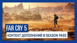 Купить Far Cry 5 - Season Pass