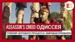 Купить Assassin's Creed Odyssey - Deluxe
