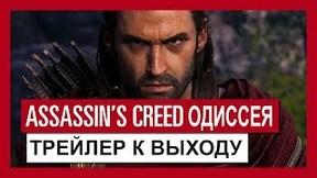 Купить Assassin's Creed Odyssey - Gold Edition
