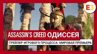 Купить Assassin's Creed Odyssey - Gold