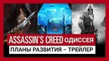 Купить Assassin's Creed Odyssey - Ultimate