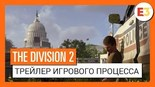 Купить Tom Clancy's The Division 2