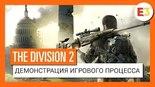 Купить Tom Clancy's The Division 2 Gold Edition