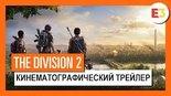 Купить Tom Clancy's The Division 2 Ultimate Edition