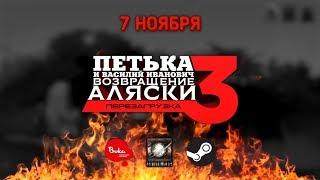 Купить Петька и Василий Иванович 3: Возвращение Аляски. Перезагрузка