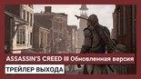 Купить Assassin's Creed III Remastered