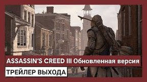 Купить Assassin's Creed III Remastered